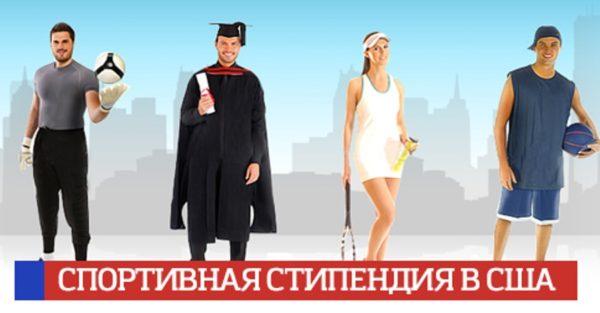 спортивная стипендия в США